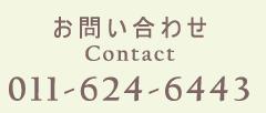 お問い合わせ011-624-6443
