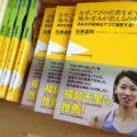 佐藤嘉則の書籍 「なぜ顎の位置を正すと、痛み歪みが消えるのか?-あなたの身体はアゴで激変する!」