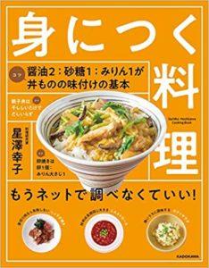 星澤幸子書籍・身につく料理
