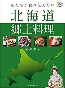 星澤幸子書籍・北海道郷土料理